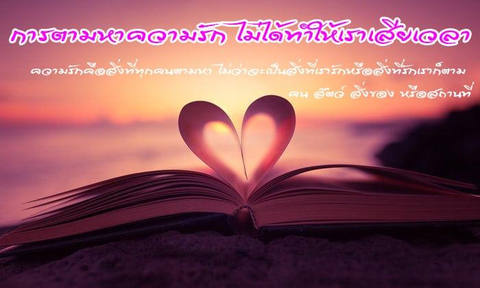 การตามหาความรัก