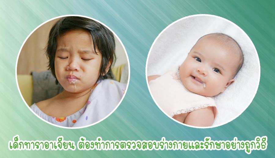baby tara vomiting