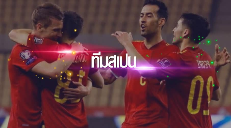 ทีมสเปน
